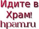 Храм.ру